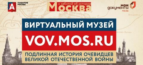 Виртуальный музей Москвы