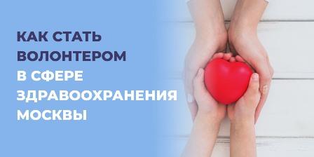 «Волонтерская деятельность в сфере охраны здоровья»